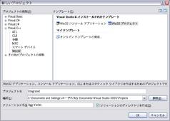 Visual C++ - Win32 - Win32 プロジェクト